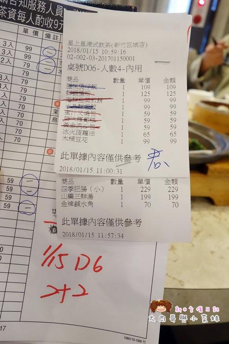 竹北星上星港式飲茶 (36).JPG