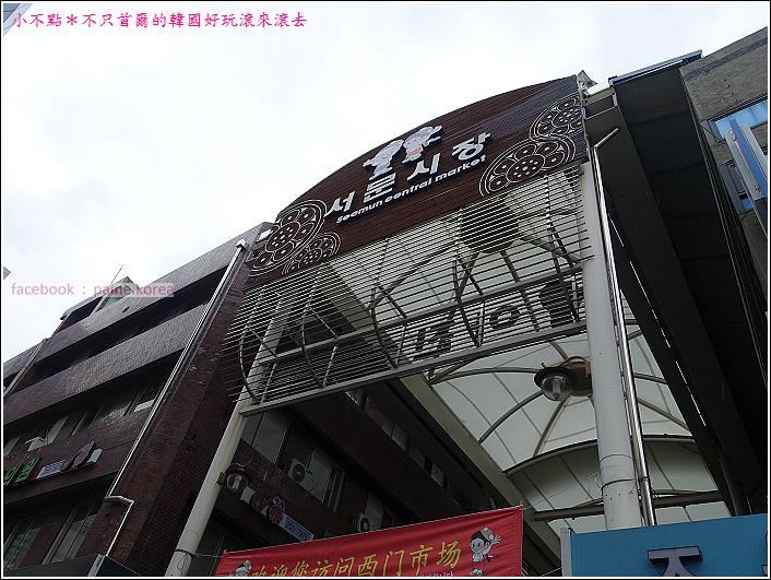 大邱西門市場 (1).JPG