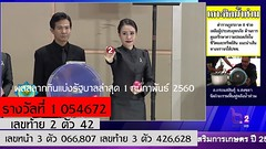 ผลสลากกินแบ่งรัฐบาลล่าสุด 1 กุมภาพันธ์ 2560 ตรวจหวยย้อนหลัง 1 February 2016 Lotterythai HD