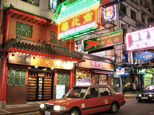 Red Pepper Restaurant - Hong Kong