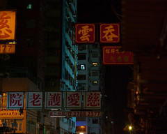 Sham Shui Po Signs (camp_bell_) Tags: hong kong sham shui po cantonese signs market buildings architecture red blue kowloon night dark pentax k10d 50mm