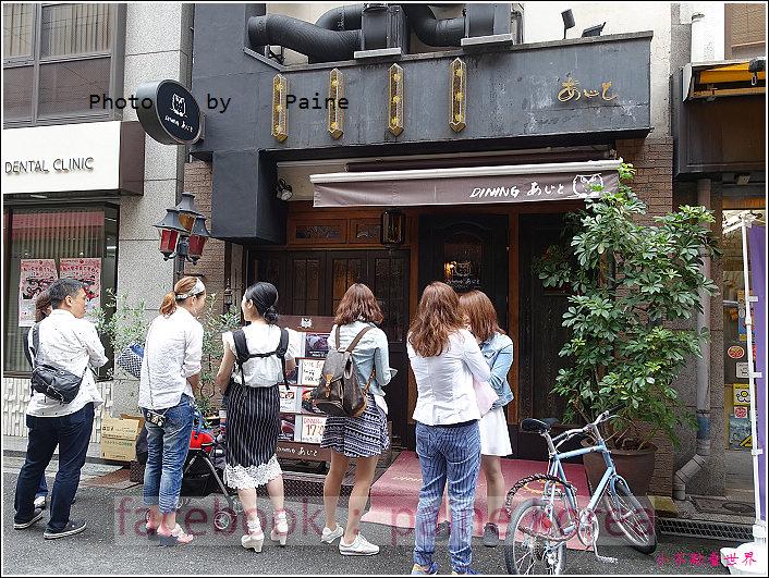 大阪 Dining Ajito (1).JPG