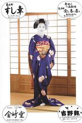 177th Kamogawa Odori 2014 024 (cdowney086) Tags: maiko  pontocho   ichiteru