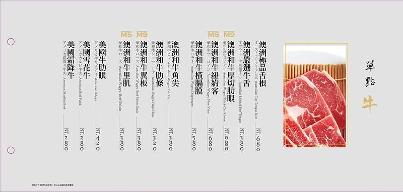台北牧島菜單_7669