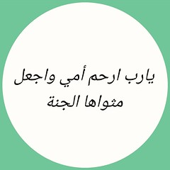 #آمين #يارب #أدعيه #دعاء #azkar #dua #duaa #Muslim #اذكر_الله #أذكار #اذكار_الصباح #أمي #ساعة_استجابه (سماحعبدالله) Tags: أذكار آمين أمي اذكرالله اذكارالصباح muslim يارب azkar ساعةاستجابه أدعيه دعاء duaa dua