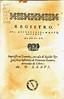 Ragazzola-Colophon-1576 (melindahayes) Tags: 1576 pc1645s8c31576 vocabulariodelasdoslenguastoscanaycastellana zenarodamiano ragazzolaegidio octavoformat casascristobaldelas spanish
