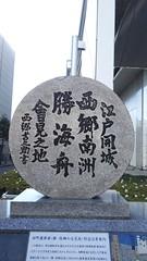 西郷隆盛 画像16