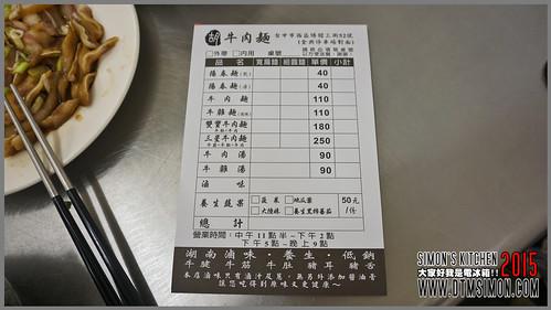 胡 牛肉麵02.jpg