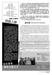 "創刊號 2004/09/22 • <a style=""font-size:0.8em;"" href=""http://www.flickr.com/photos/135322314@N02/20486623261/"" target=""_blank"">View on Flickr</a>"