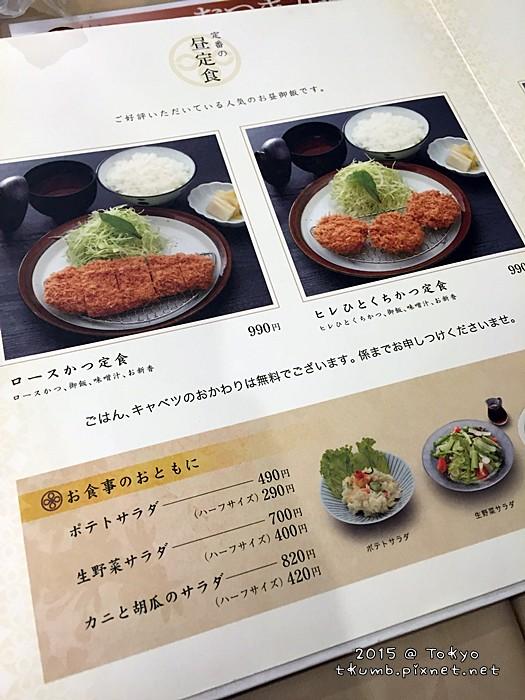 2015舞泉豬排 (1).JPG