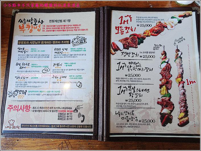 首爾雙雙帳棚馬車一公尺肉串 (2).JPG