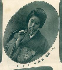 17 - Tokiwa of Shinbashi 1908 (Blue Ruin 1) Tags: geigi geiko geisha shinbashi shimbashi hanamachi tokyo japanese japan meijiperiod 1908 tokiwa