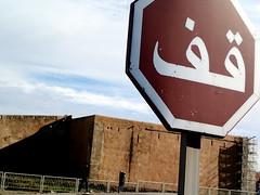 Stop sign, Rabat, Morocco (Pranav Bhatt) Tags: morocco maroc marocc moroc northafrica africa kingdom kingdomofmorocco almaghrib rabat capital nationalcapital city fortified fortifiedpalace