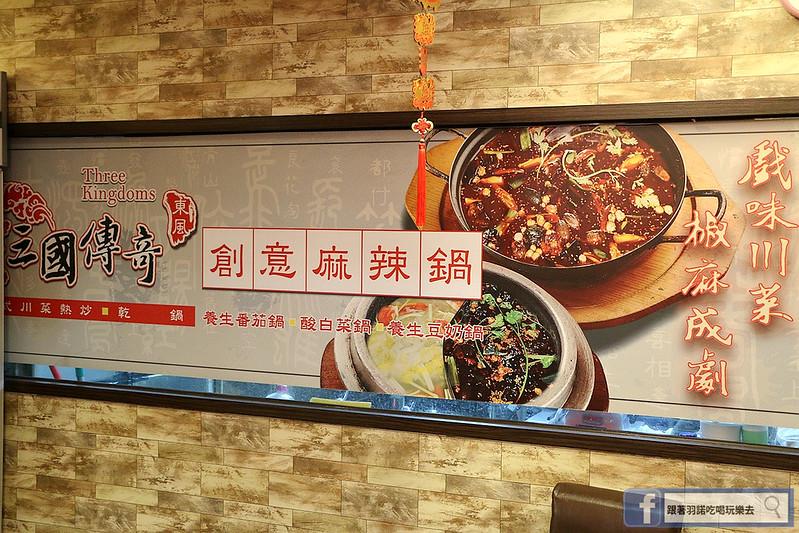 東風三國傳奇麻辣駌鴦鍋007