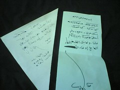 My uncle Bu na9r letters (Nasir Nasrallah) Tags: letters uncle