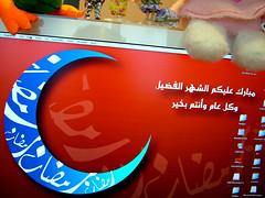 ramadhan mubarak (Pink Sushi) Tags: wallpaper desktop g5 apple icons arabic typography illustration ramadhan greeting