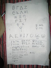Learning Greek #1 @ flickr