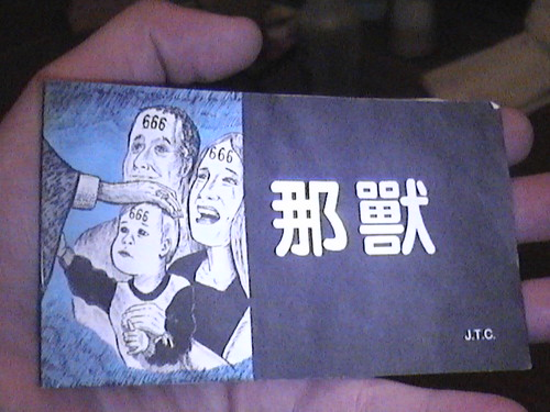 Chinese Language Chick Tract (Front)