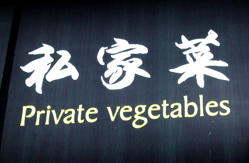 Private vegetables