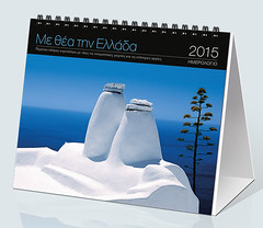 2015 ΗΜΕΡΟΛΟΓΙΟ / Με θέα την Ελλάδα