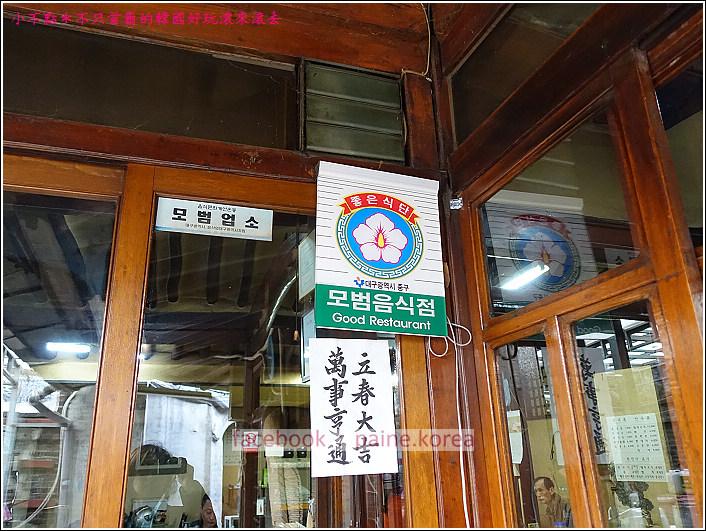 大邱長巷弄食堂 (4).JPG