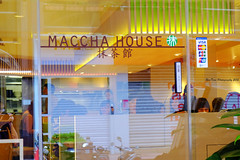 DSCG8512 (Rice Tsai) Tags: house   maccha