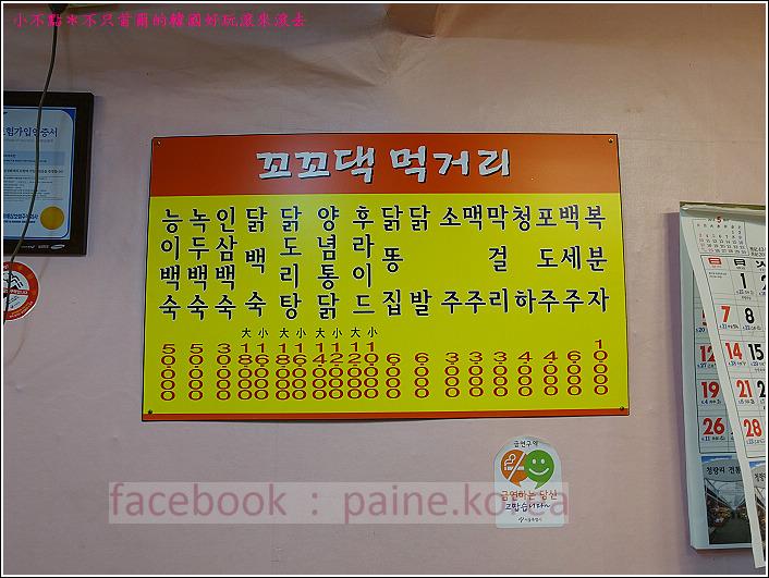首爾咕咕炸雞 (3).JPG
