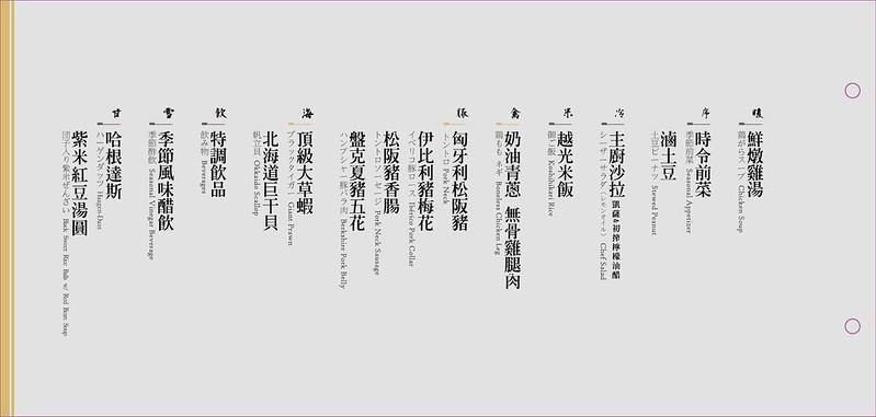 台北牧島菜單_5221