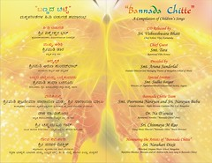 BANNADHA CHITTE Childrens Songs Audio Album Releasing Event Photos (98)