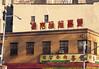 Raised Chinese Lettering (entheos_fog) Tags: newyork manhattan