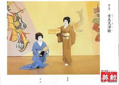 Kyo Odori 2000 003 (cdowney086) Tags: kyoodori miyagawacho wakayagi 宮川町 若柳流 京おどり geiko geisha 芸者 芸妓 kiminao fumiyū 君直 富美祐