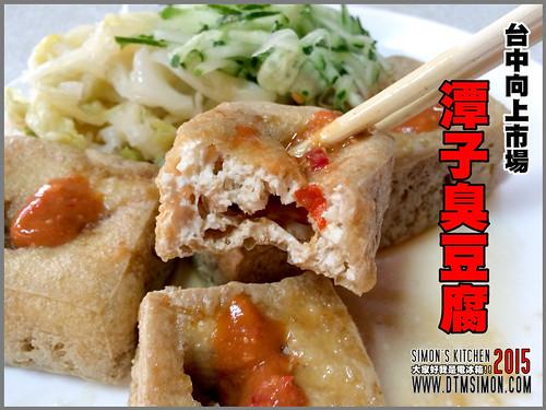 向上市場潭子臭豆腐00.jpg