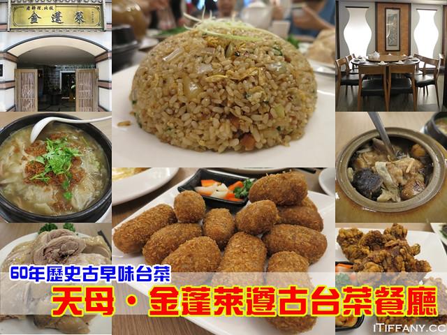 [台北士林區] 父親節、家庭聚餐推薦@天母金蓬萊台菜餐廳,大推排骨酥、香酥芋條、烏魚子炒飯