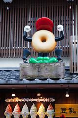 好酷的甜甜圈公仔 (ilin Huang) Tags: 日本 清水寺 2014 京都市 京都府 京阪神親子七日遊