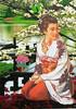 ATC1324 - At peace with the world (tengds) Tags: atc artisttradingcard tradingcards card handmadecard japaneselady geisha kimono white red trees lake flowers green papercraft tengds