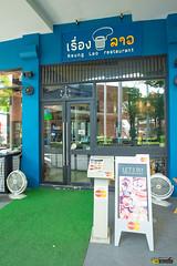 Reunglao CDC ร้านอาหารอีสานอร่อยขั้นเทพ
