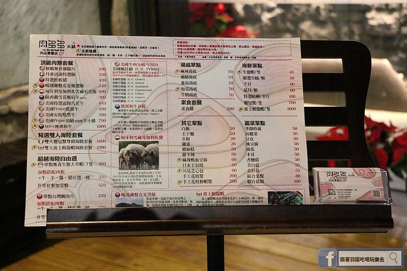 肉多多火鍋-肉品專賣店004