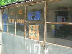 DSC04063 (evanrosenfeld) Tags: 2005 china june beijing cam1 top1