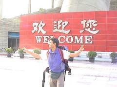 DSC00043 (Sai Sreedhar) Tags: china sai shivam ravi