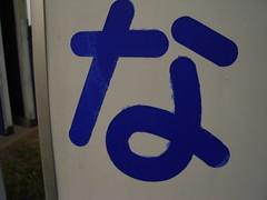 DSC00670 (kzys) Tags: hiragana na