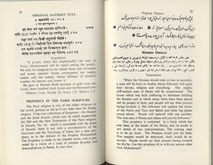 Parsi text (menj) Tags: pahlavi parsitext prophecy prophetmuhammad
