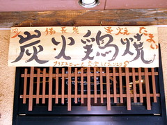 #018 yakitori sign (Nemo's great uncle) Tags: chicken yakitori kawasaki    yamakaid   kushiyaki   futakoshinchi
