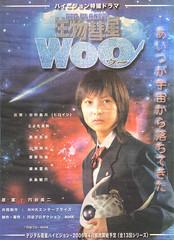 谷村美月 生物彗星WoO