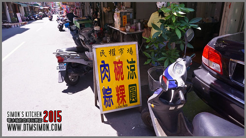 民權市場碗粿03.jpg