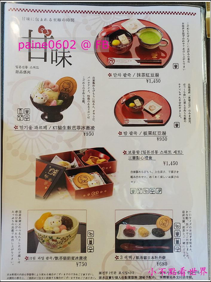 京都Hello Kitty茶寮 (18).JPG