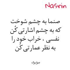 NasrinNankali-29 (نسرین نانکلی) Tags: نسرین نسریننانکلی شعر مولوی غزل