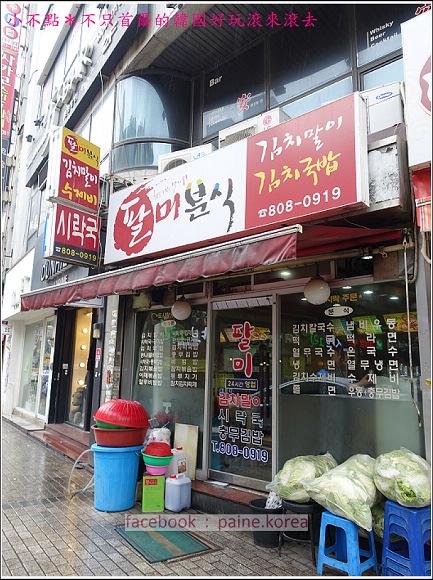 釜山八味粉食小吃店 (1).JPG