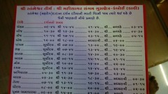 shree-sthambheshwar-mahadev-aarti-time-table (Stambheshwar Mahadev) Tags: aarti shivling mahadev stambheshwar oldestshivling