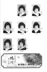 177th Kamogawa Odori 2014 010 (cdowney086) Tags:  pontocho   geiko geisha  ichisayo hisakayo ichimame tomoka aya ichiemi        hisach