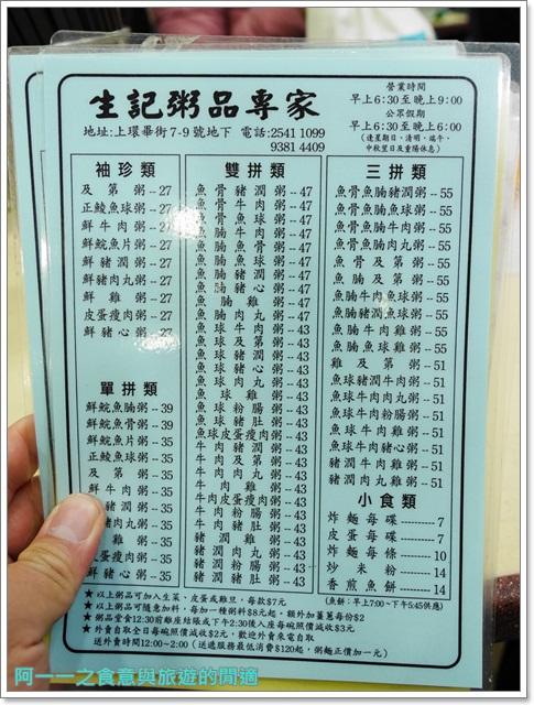香港美食伴手禮珍妮曲奇生記粥品專家小吃人氣排隊店image009